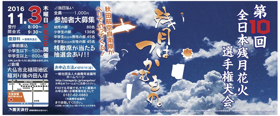 第10回全日本残月花火選手権、11月3日(木・祝)開催!