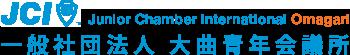 (一社)大曲青年会議所2018 Logo