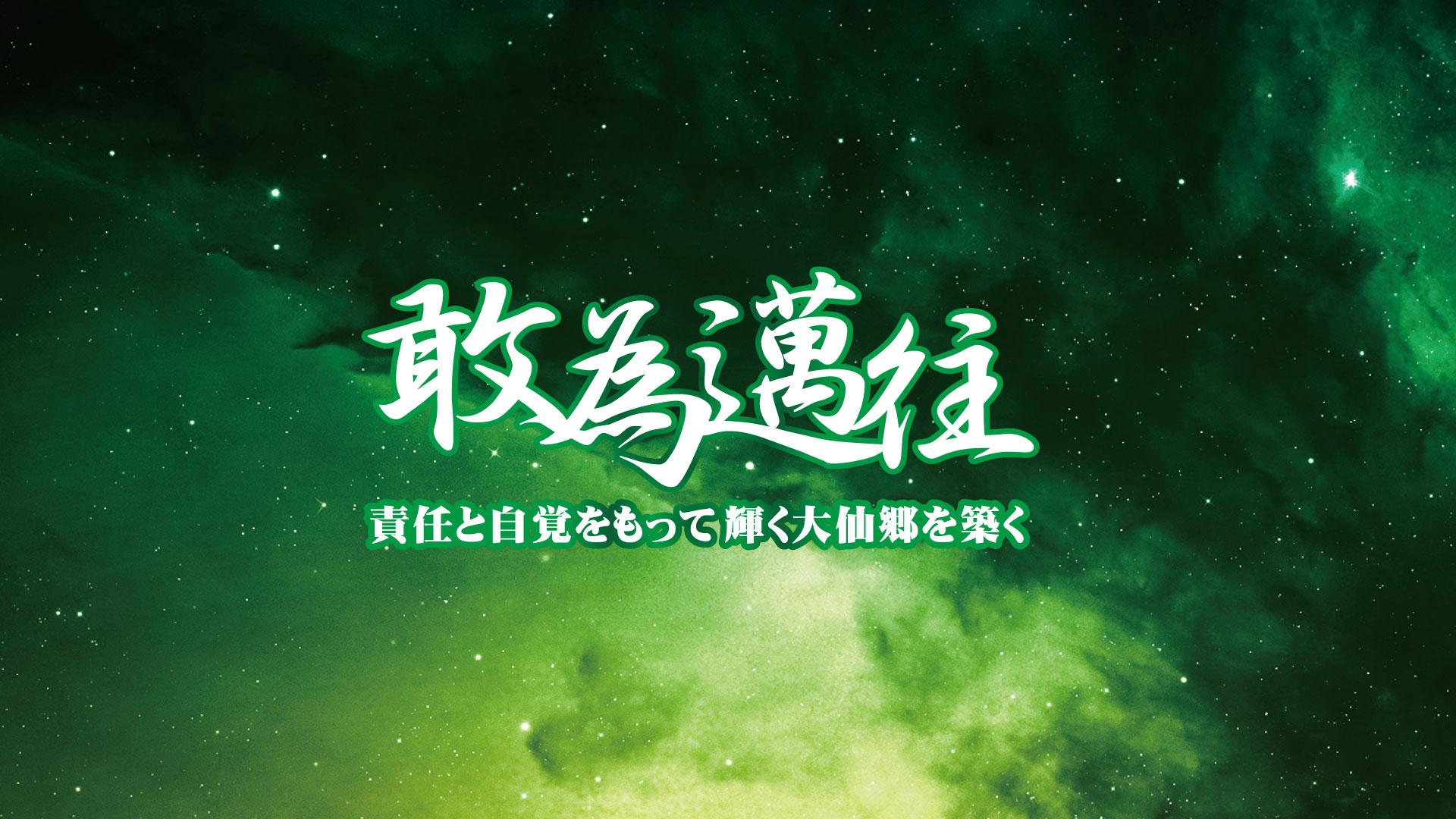 大曲青年会議所2019